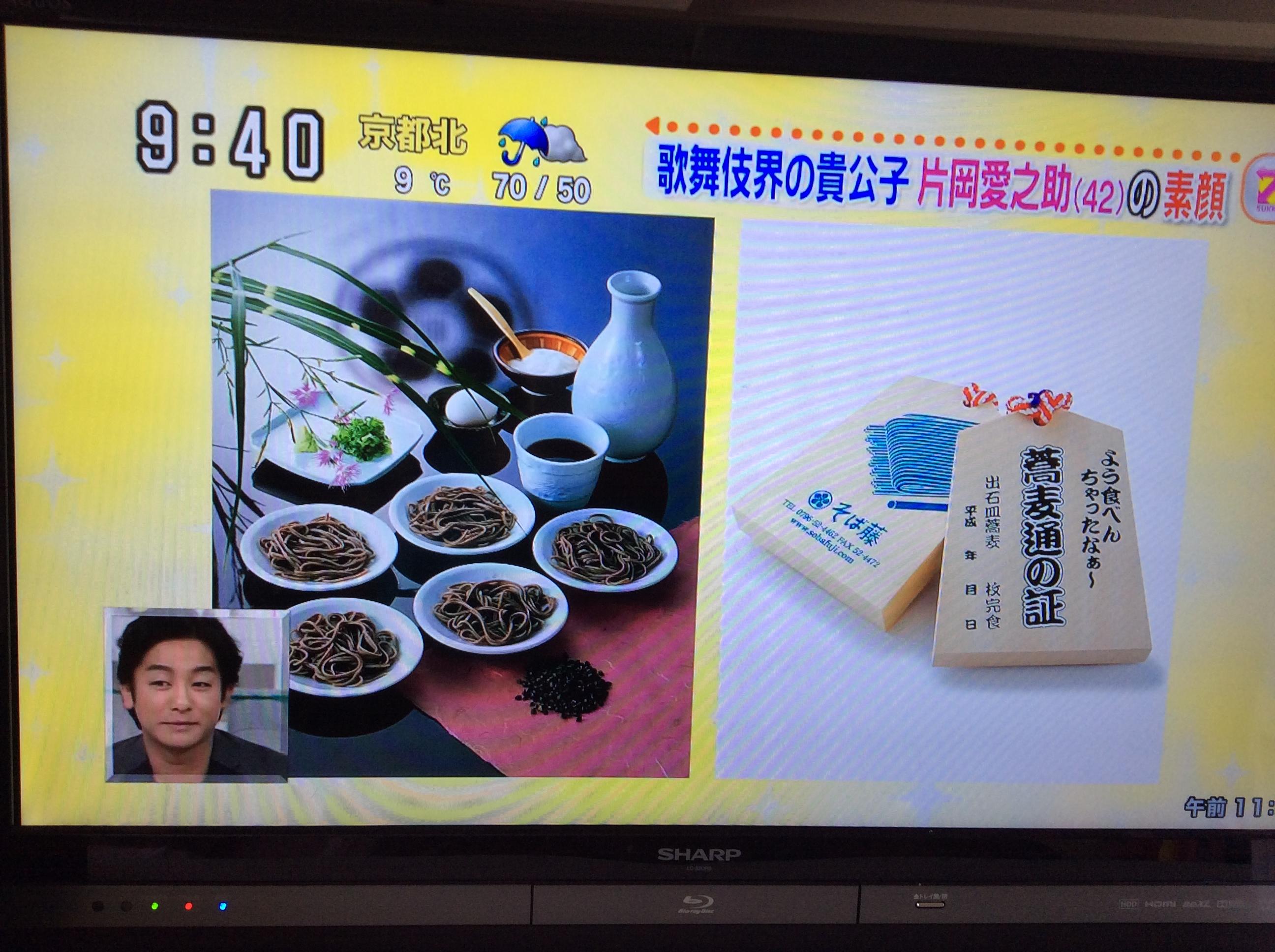 12月4日 読売テレビ スッキリ!!