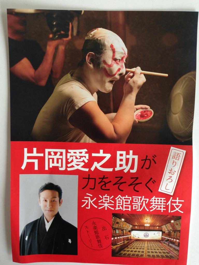 11月永楽館 歌舞伎