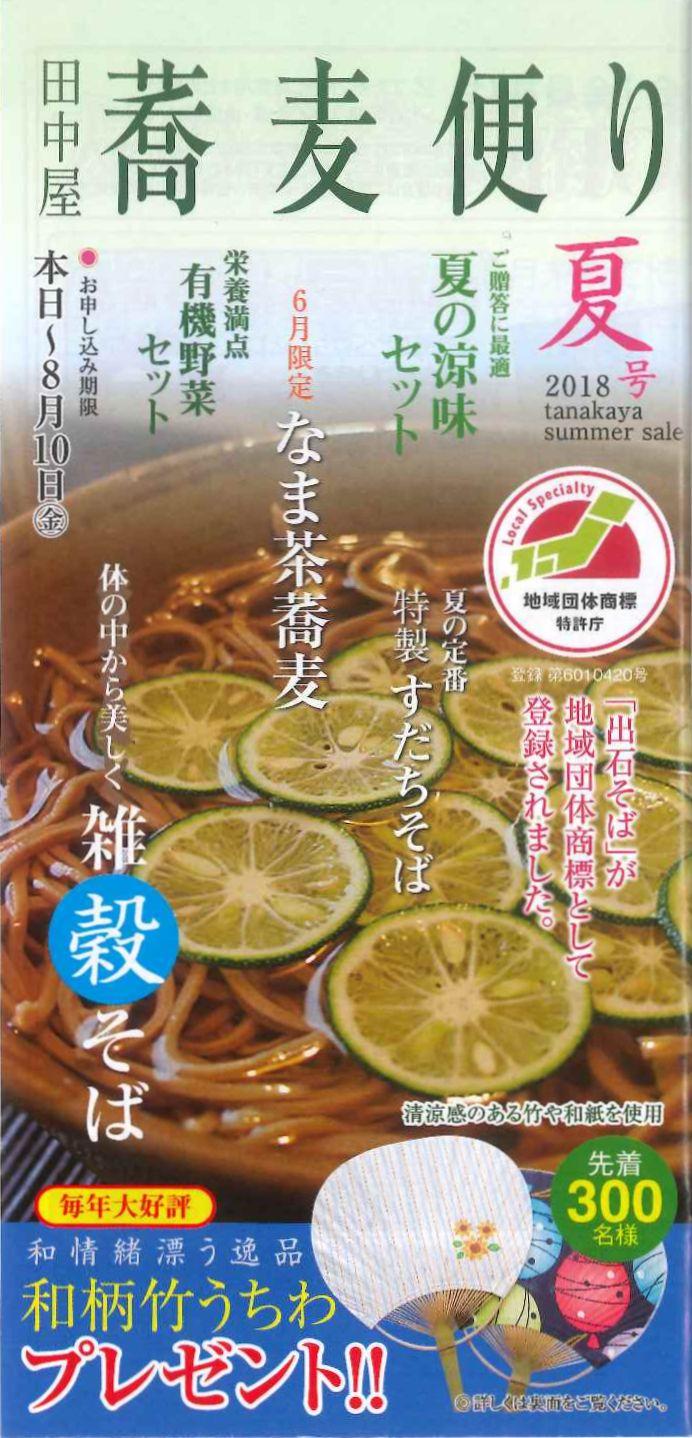 「田中屋蕎麦便り2018夏号」を発送しました