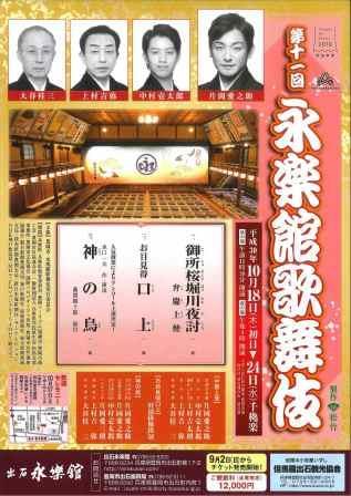 永楽館歌舞伎のチラシができました!