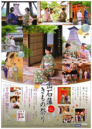出石藩きもの祭りのチラシが出来ました!
